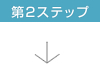 mn03_step002_i02