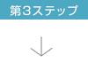 mn03_step002_i03